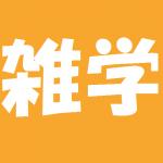 『マイナー雑学』ドラキュラ(写真注意)